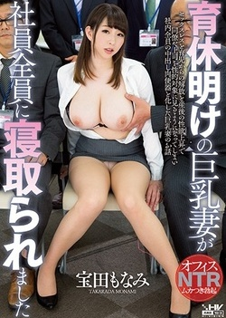 Big Breasted Japanese Wife Sex