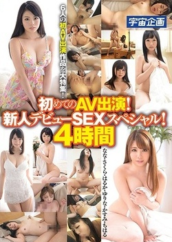 The First AV Appearance!Newcomer Debut SEX Special! 4 Hours
