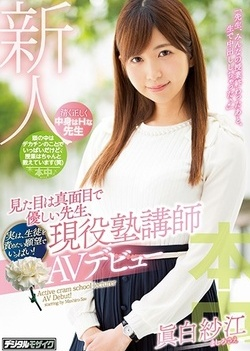 Active Cram School Lecturer AV Debut Shinba Sae