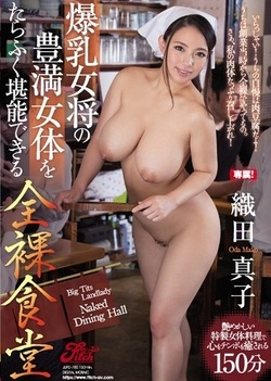 Full Bare Dining Room Oda Mako Able To Fully Enjoy The Rich Female Body Of The Bomber Teenager