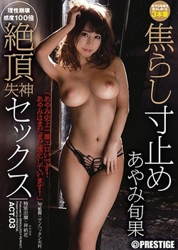 Cum Swallowing Cum Sex Ayami Is The 1st Erotic In History!