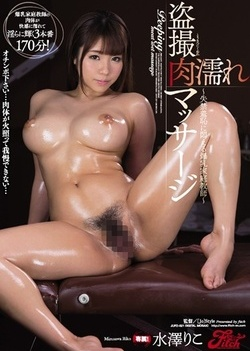 Tits Agony In Voyeur Meat Wet Massage - Incontinence Shame Tutor - Riko Mizusawa