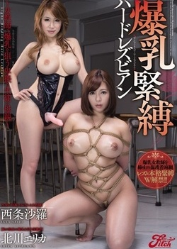 Kitagawa Erika Of Obscene Students Aim The Breasts Of Female Teacher Saijo Sarah