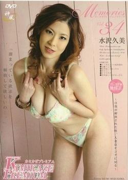 Kamikaze Premium Vol 34