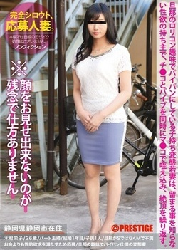 Complete Amateur, Applicants Married Woman. Eiko Kimura