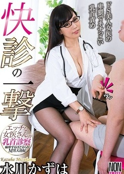 Kazu Mizukawa Stroke Of A Good Examination