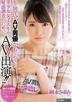 Pretty Girls College Students Appeared AV For Alleged Investigation! ! Sayumi Tsunaga