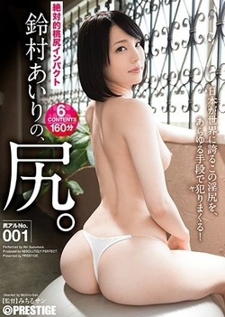 Impact Suzumura Ayori's Buttocks. Ass No. 001
