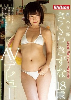 Newcomer Actress Sakura Kizuna 18 Years Old AV Debut