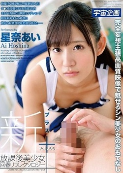 New After School Bishojo Spring Reflexology - Vol.008 Arai Arai
