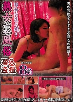 Survival Of The Showa Milf Landfall Sneaking Sneaking Movie
