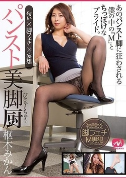 Think, stories pantyhose pantyhose japanese lesbian shaking, support. opinion