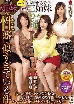 Milf Japanese Porn Dvd - Japanese Mature DVDs of Naughty Older Ladies & MILFs