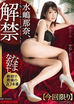 Mizushima Nana Namakoshi 30 Impressive Debut Decorated Former