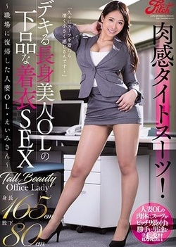 Flesh Tight Suit! Dekiru Tall Beauty OL's Vulgar Clothes SEX