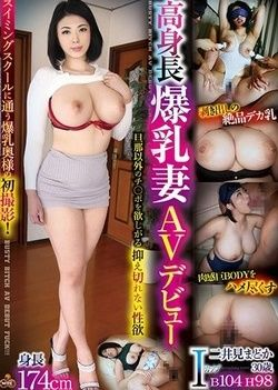 High Height Big Breasts Wife AV Debut Mitsui Madoka