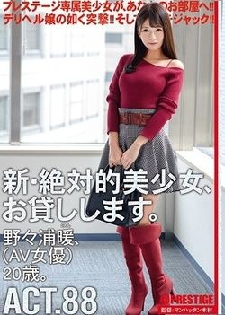 A New And Absolute Beautiful Girl, I Will Lend You. 88 Non-Urawa (AV Actress) Is 20 Years Old.