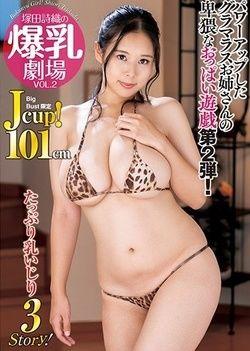 Tsukada Shiori's Big Breasted Theater VOL.2 Jcup 101 Cm