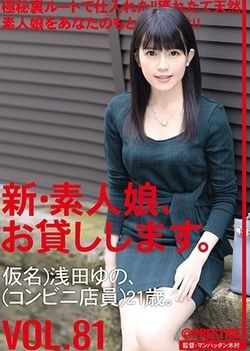 A New Amateur Girl, I Will Lend You. 81 Kana Asada Yuno Is 21 Years Old.