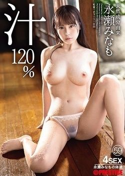 Natural Ingredients Origin Minase Nagase 120% 59 Hard Sex Spouting Sweat From The Whole Body
