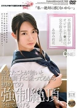 It Is A Story That Insensitive Uniform Girl Loses Completely To Ojisanchi Po. Ayumi Rinka