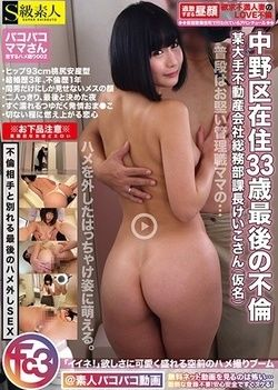 Love Gonzo 002 The Last Saddle Removed SEX Parting With The Affair Partner Nakano Ward Resident 33-year-old