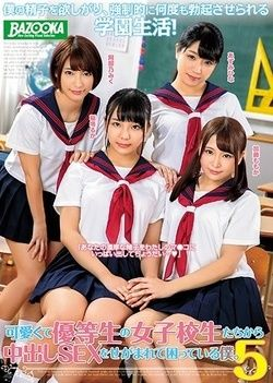 Provoked SEX By The School Girls Of Cute And Honor Student.5