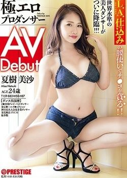Extremely Erotic Professional Dancer In LA LA Natsuki Misa AV Debut A Beautiful Dancer On The Crotch Is Unexplored, Dancing Crazy On The AV Stage! !
