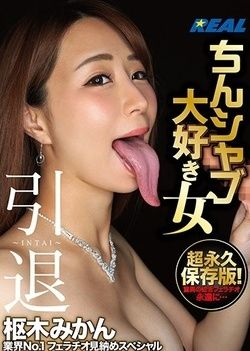 Chin Shabu Love Woman Retired Kiki Mikan Industry No.1 Fellatio Look Special