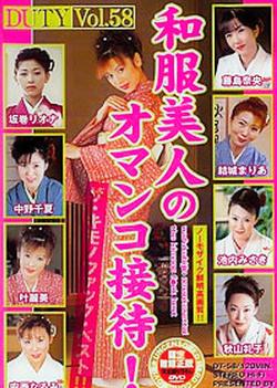Duty Vol 58 - Kimono Fuck Best