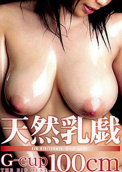 Natural Tits G-Cup 100cm