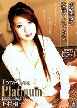 Tora-Tora Platinum Vol 20