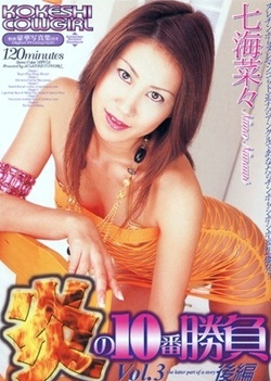 KOKESHI COWGIRL Vol. 32 A Ten-Game Match of the Fire Vol.3 Part 2