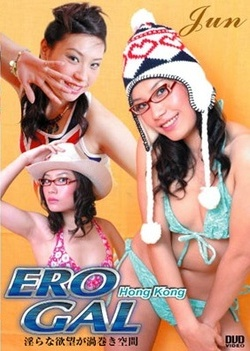 Ero Ga -Hong Kong Girls