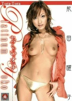 Tora-Tora Platinum Vol 16