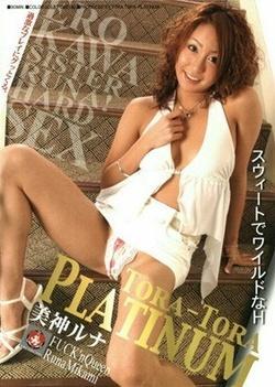 Tora-Tora Platinum Vol 9